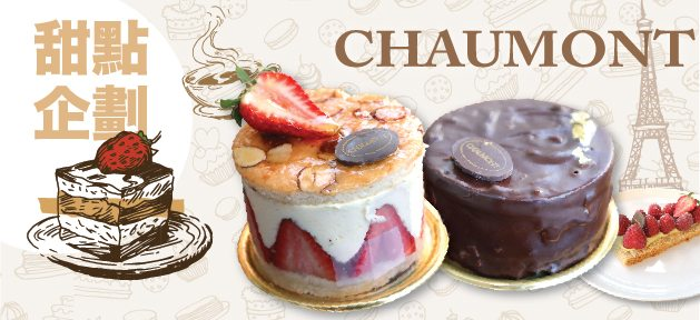 哇靠! 甜點企劃: Chaumont 比佛利山莊法式甜品店