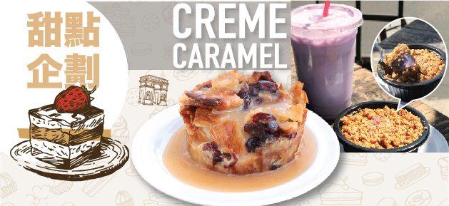 哇靠! 甜點企劃: 家庭式氛圍街角小店Crème Caramel LA