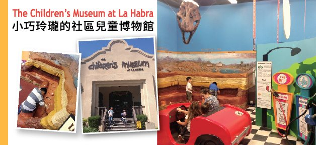 The Children's Museum at La Habra  小巧玲瓏的社區兒童博物館