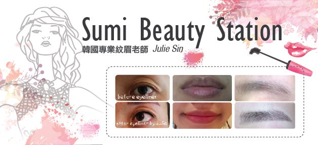 Sumi Beauty Station,韓國專業紋眉老師Julie Sin為您服務!