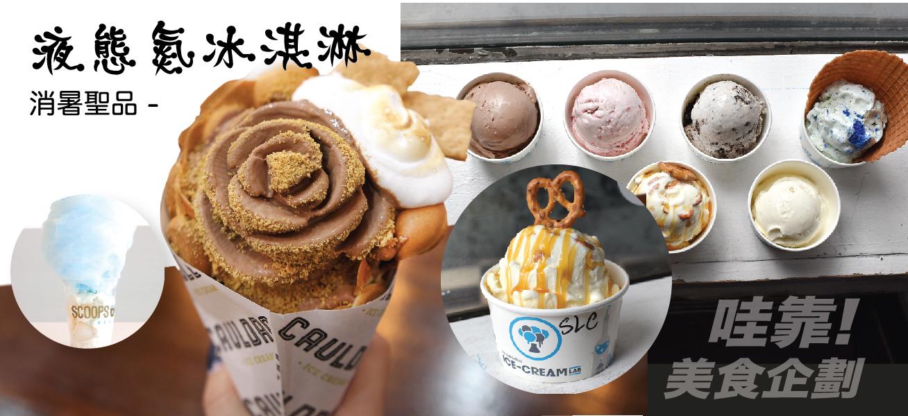 哇靠! 美食企劃  消暑聖品 – 液態氮冰淇淋