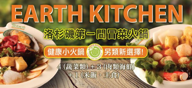 Earth-Kitchen-628-x-288