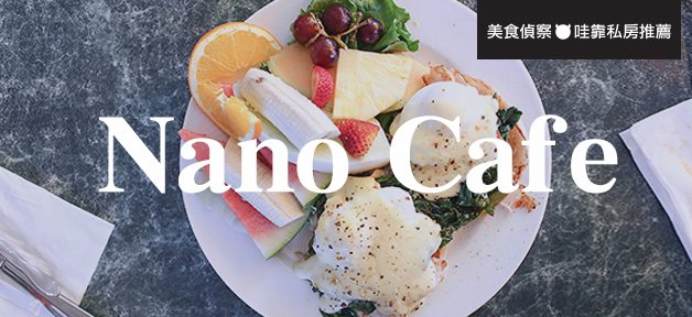 Nano Cafe_banner