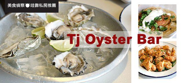 TJ Oyster Bar_banner
