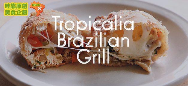TropicaliaBrazilian_banner
