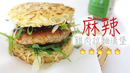 Spicy Chicken Ramen Burger_1