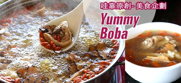 yummy boba banner copy