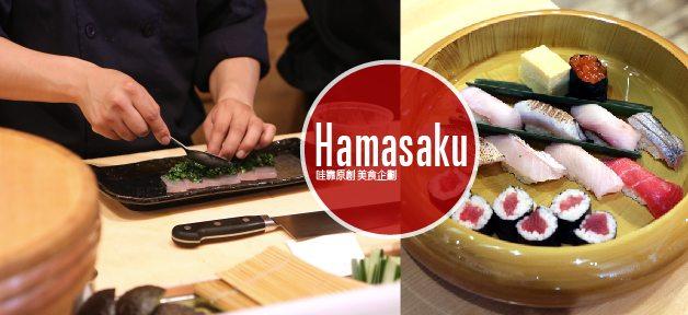 Hamasaku BANNER-01