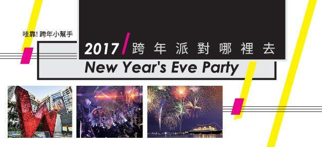 2017 跨年派對-01