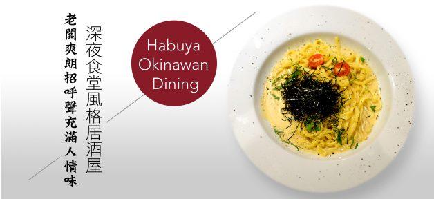 Habuya banner-01