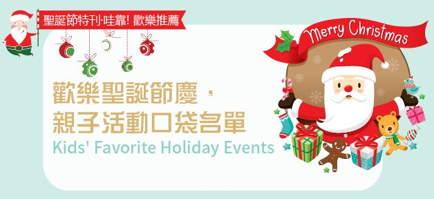 Kids holiday event banner-01