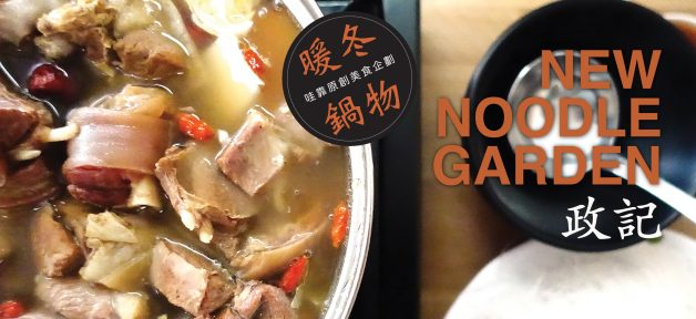 new noodle garden banner-01
