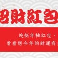 red packet banner2-01