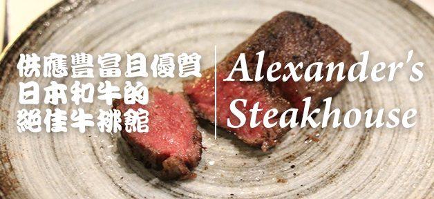 Alexander's SteakHouse banner