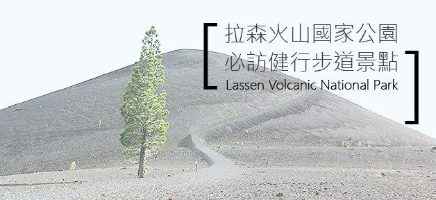 LassenPark banner-01