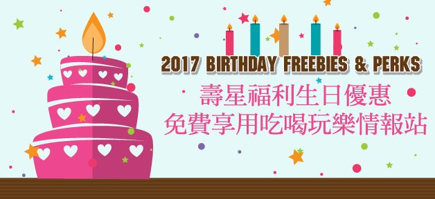 birthday freebies banner-01
