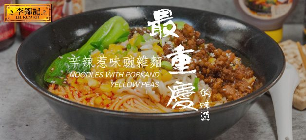 NOODLES WITH PORKAND YELLOW PEAS BANNER-01