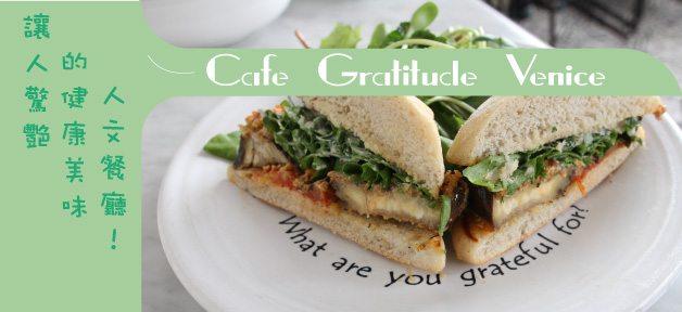 cafe-gratitude-venice