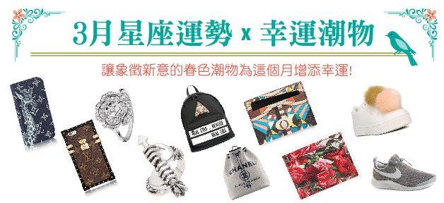 horoscope MAR banner-01