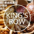 king's row bar