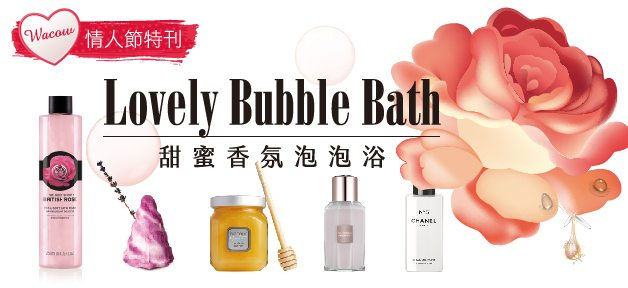 【情人节特刊】甜蜜香氛泡泡浴 Lovely Bubble Bath