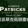 Casey's St. Patricks Day Street Festival banner