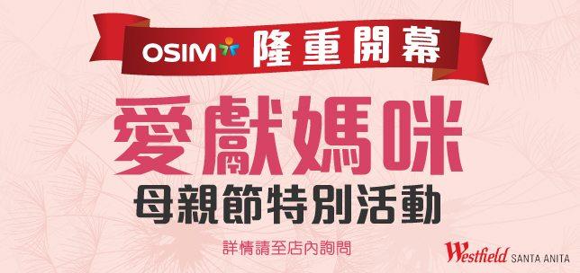 OSIM Feature-banner