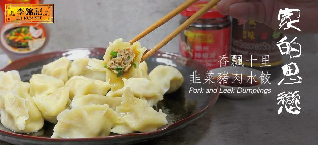 Pork and Leek Dumplings BANNER-01