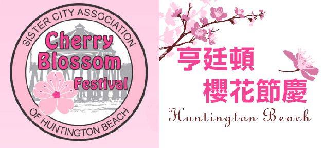cherry festival banner-01