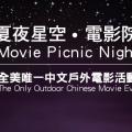movie-night_628x288