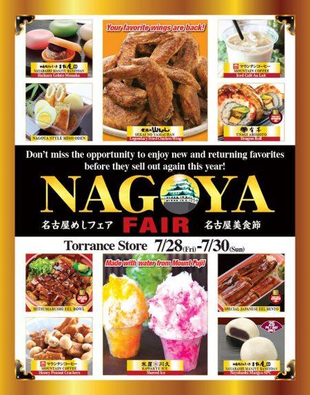 mitsuwa nagoya fair 1 mitsuwa