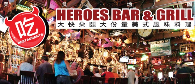 Heroes Bar Grill feature